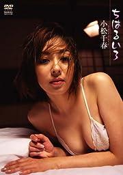小松千春  ちはるいろ [DVD]