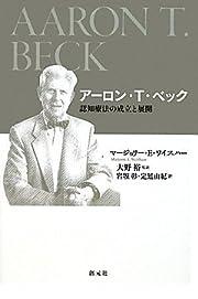 アーロン・T・ベック