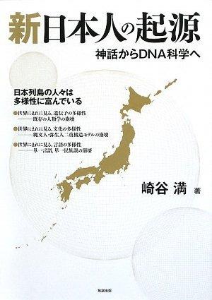 新日本人の起源 神話からDNA科学へ