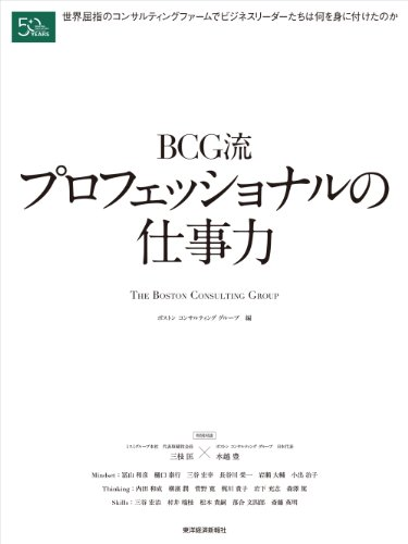 BCG流プロフェッショナルの仕事力
