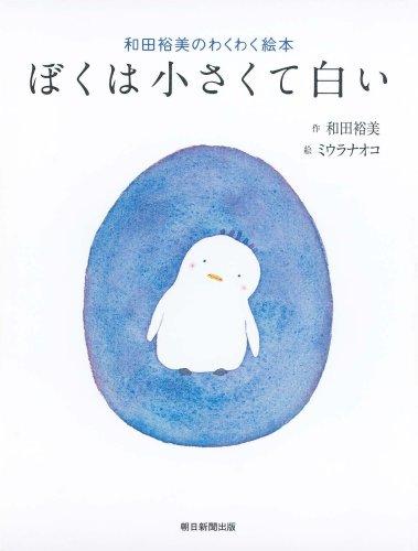 和田裕美のわくわく絵本 ぼくは小さくて白い