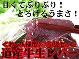 北海道産の新鮮な牛生レバー≪真空パック冷凍≫約85g~115g≪お一人様用≫×5袋