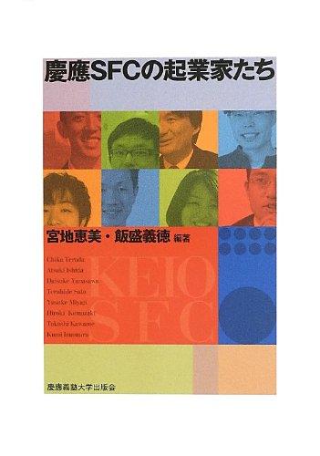 慶應SFCの起業家たち