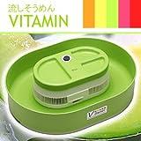 家庭用流しそうめん器 コンパクト流しソーメン Vitamin(ビタミン) グリーン(GR)(15304)≪流しそうめん機≫