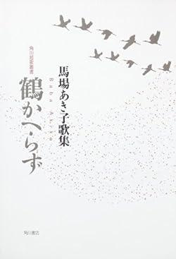 歌集 鶴かへらず 角川短歌叢書