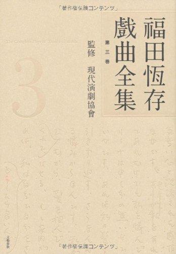福田恆存戯曲全集〈第3巻〉