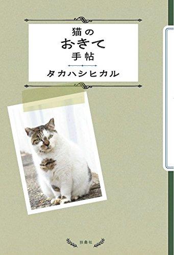 猫のおきて 手帖