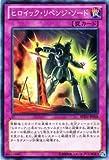 遊戯王カード 【ヒロイック・リベンジ・ソード】 REDU-JP068-N 《リターン・オブ・ザ・デュエリスト》