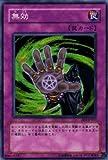 遊戯王カード 【 無効 】 EE3-JP057-SR 《エキスパートエディションVol.3》