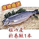稚内産 新巻鮭1本