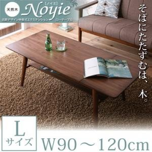 IKEA・ニトリ好きに。天然木北欧デザイン伸長式エクステンションローテーブル【Noyie】ノイエ Lサイズ(W90-120)   ブラウン