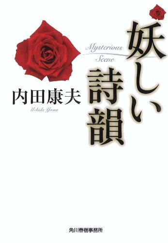 妖しい詩韻 (ハルキ文庫 う 1-7)
