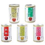 JA全農長野 長野興農信州りんごの味わい5種ジュースセット FT (160g×30本)×1箱