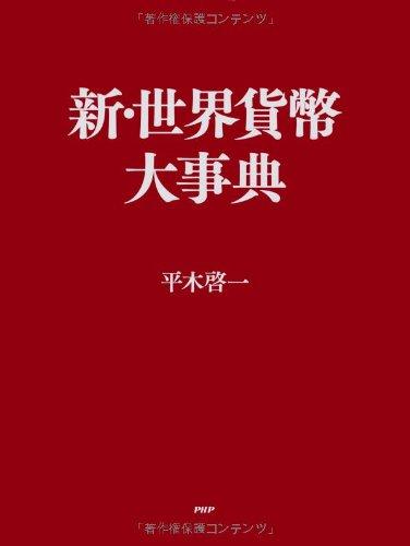 新・世界貨幣大事典