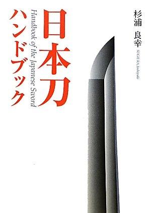 日本刀ハンドブック (目の眼ハンドブック)