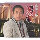 男橋♪北島三郎