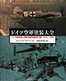 ドイツ空軍塗装大全―ドイツ航空産業と空軍の表面保護処理と塗料:1935‐1945