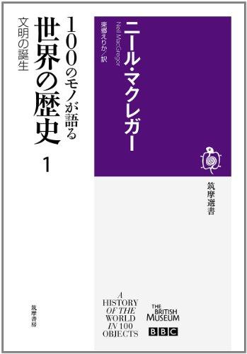 100のモノが語る世界の歴史1: 文明の誕生 (筑摩選書)