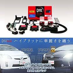 FET CATZ(キャズ) APP12 プリウス/プリウスα専用 35W HIDシステム 5700Kキット ヘッドライト用 ハロゲン車用