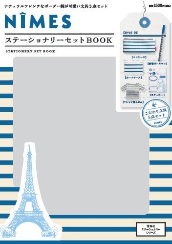 NÎMES ステーショナリーセットBOOK (宝島社ステーショナリーシリーズ)