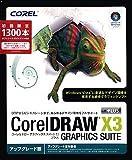 CorelDRAW Graphics Suite X3 Plus 日本語版 アップグレード版