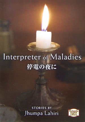 停電の夜に - Interpreter of Maladies