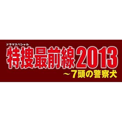 特捜最前線2013~7頭の警察犬 [DVD]