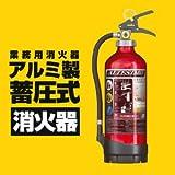【2015年製】業務用消火器 【アルテシモ消火器 MEA10】薬剤質量3.0kg アルミ製蓄圧式粉末ABC消火器 次世代型の蓄圧式消火器です モリタ宮田工業