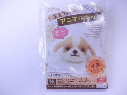 Daiso Japan DIY Animal Key Chain Kit of Wool Felt, Dog - 1