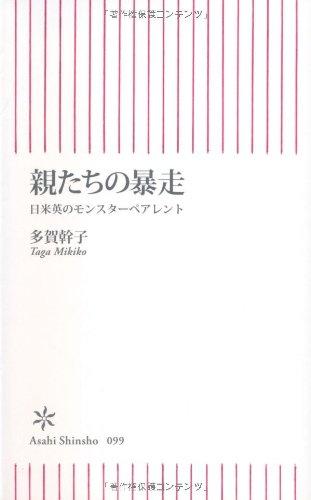 親たちの暴走 日米英のモンスターペアレント (朝日新書)
