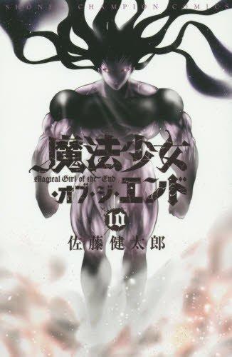 魔法少女・オブ・ジ・エンド 10 (少年チャンピオン・コミックス)