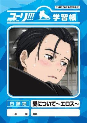 ユーリ!!! on ICE 学習帳 愛について~エロス~