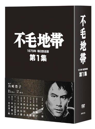 不毛地帯 1979年 毎日放送版 第1集 [DVD]