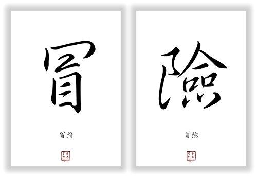 ABENTEUER chinesische - japanische Kanji Kalligraphie Schriftzeichen - China Japan Zeichen Poster asiatische Schrift Zeichen Dekoration Deko Bilder