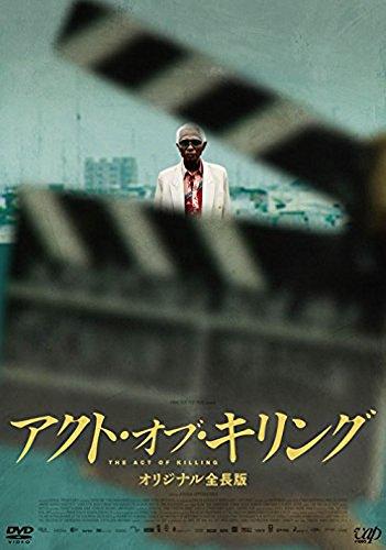 アクト・オブ・キリング オリジナル全長版 2枚組(本編1枚+特典ディスク) 日本語字幕付き [DVD]