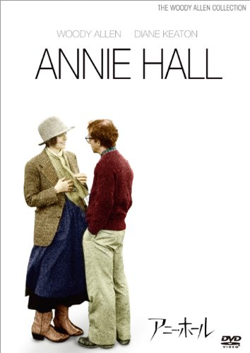 アニー・ホール