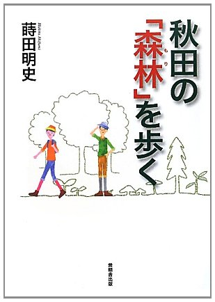 秋田の「森林 (もり) 」を歩く