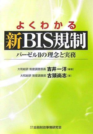 よくわかる新BIS規制―バーゼル2の理念と実務