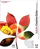 Adobe Creative Suite Premium ���ܸ��� for Macintosh (Adobe Acrobat 7.0 Professional��)