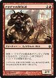 マジックザギャザリング 神々の軍勢(日本語版)/クラグマの解体者/MTG/シングルカード