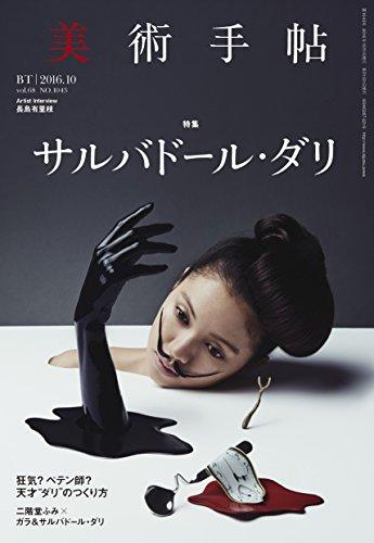 美術手帖 2016年10月号