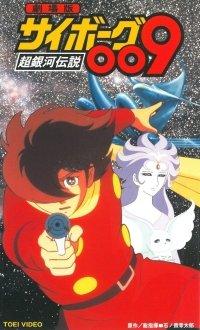 サイボーグ009超銀河伝説 [VHS]