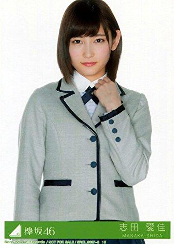 【志田愛佳】 公式生写真 欅坂46 サイレントマジョリティー 初回盤 Type-B
