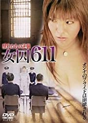 【中古】女囚611 獣牝たちの逆襲(DVD)<根本はるみ、木内あきら、嘉門洋子、浅田好未>