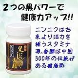 発酵黒にんにく香醋 60粒 【含有成分:にんにく など】