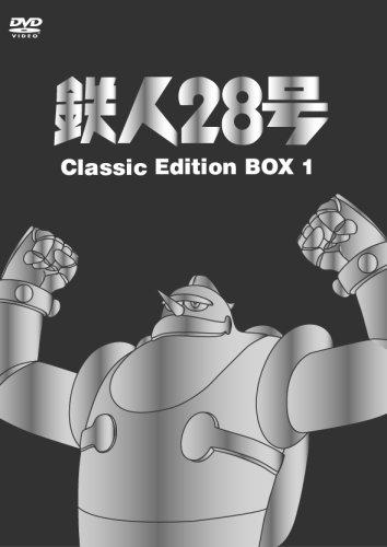 鉄人28号 DVD-BOX 1