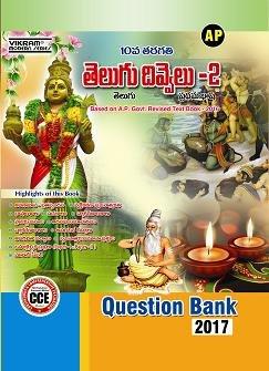 X- Telugu (FL) - Question Bank