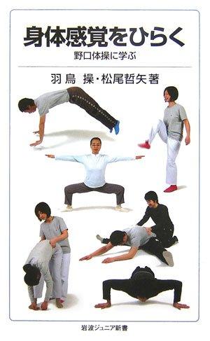 身体感覚をひらく―野口体操に学ぶ (岩波ジュニア新書) [新書]