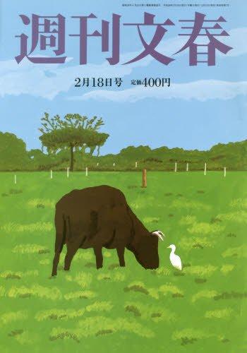 週刊文春 2016年 2/18 号 [雑誌]