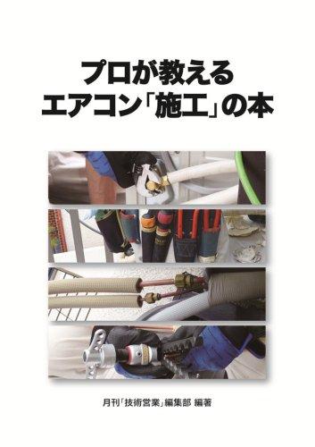 プロが教える エアコン「施工」の本